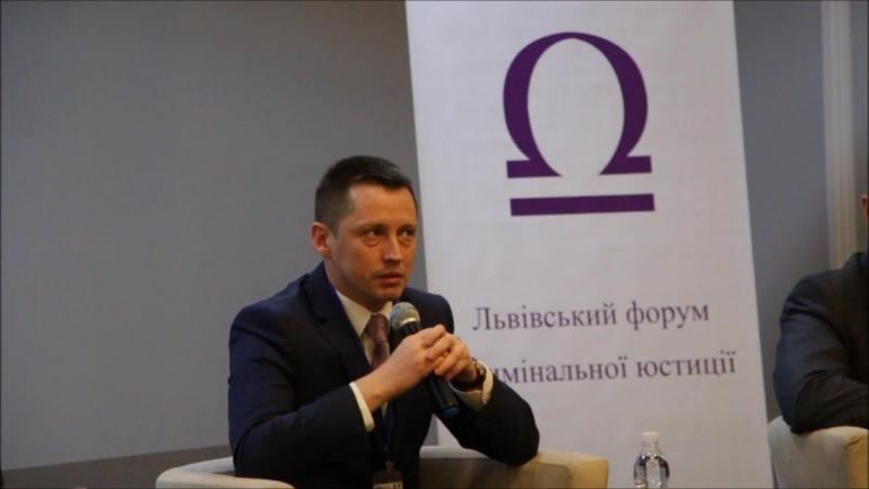 Роман Благута привітав учасників ІІ Львівського кримінального форму кримінальної юстиції