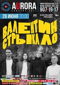 Валентин Стрыкало - 26 июня - Питер (Аврора)
