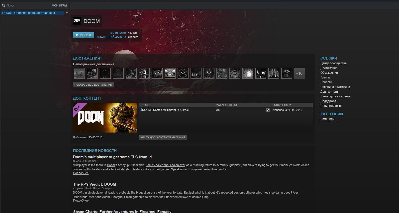 Продам аккаунт Steam с игрой DOOM
