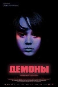 Демоны (2016)