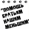 """""""Помощь Братьям Нашим Меньшим"""" (Екатеринбург)"""