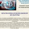 Otdelenie-Kulturologii Filosofsky-Fakultet-Mgu