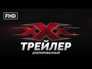 DUB | Трейлер №1: «Три икса: Мировое господство / xXx: The Return of Xander Cage» 2017