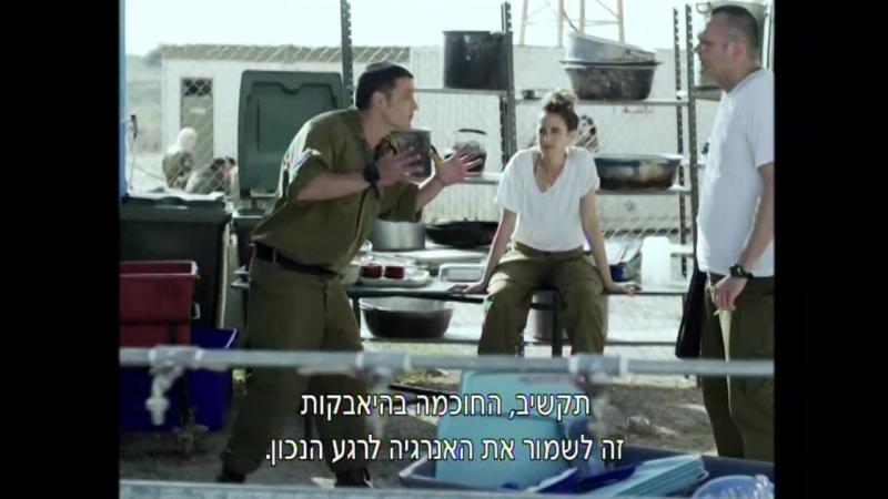 Израильский сериал - Медсанчасть Таагад 33 014 серия (с субтитрами на иврите)