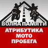 """Атрибутика мотопробега """"Волна Памяти"""""""