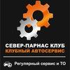 Клубный Автосервис, «Север-Парнас Клуб» СПб