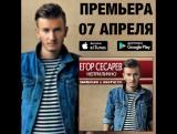 Егор Сесарев - Неприлично (Dima Young &amp Sasha Vector Remix)