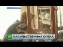 В Нижегородской области супругов обвинили в изнасиловании приемных детей