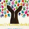 Помощь детям Украины с инвалидностью