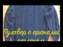 Мужской пуловер с аранами регланом. Часть четвертая. Работа над телом пуловера...