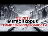 НОВОЕ МЕТРО на E3 2017 | METRO EXODUS | ГЕЙМПЛЕЙ И ПОДРОБНОСТИ