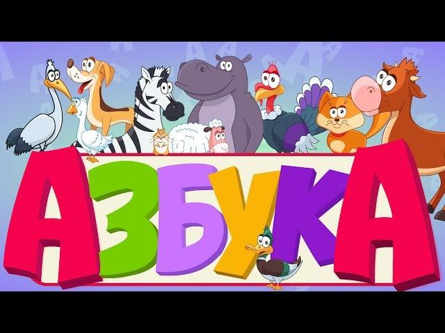 АЛФАВИТ С ЖИВОТНЫМИ для малышей - учим буквы - АЗБУКА для детей - развивающие муль...