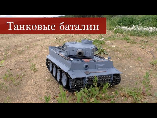 Танковые баталии HENG LONG German Tiger 1