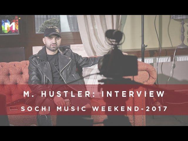 M HUSTLER интервью SMW 2017 Роза Хутор