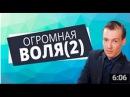 Николай Пейчев Как обрести огромную волю и выйти из под влияния всех внешних си