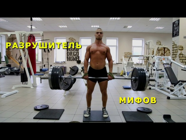 РАЗРУШИТЕЛЬ МИФОВ - Веганы и бодибилдинг