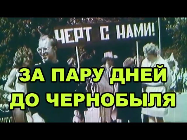 ПАРАД УЧЁНЫХ САТАНИСТОВ ПЕРЕД АВАРИЕЙ НА ЧАЭС чернобыль взрыв авария на чернобыльской аэс припять