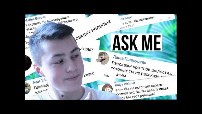 Я ШАЛЮ? МНЕ НРАВИТСЯ НАСТЯ ТРОПИЦЕЛЬ?| ASKME | KIRILL MALARONE