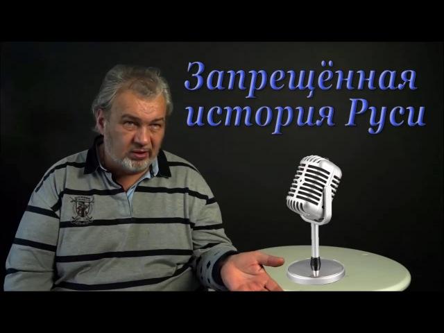 Запрещённая история Руси Владимир Шемшук смотреть онлайн без регистрации