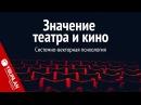 Значение театра и кино. Системно-векторная психология. Юрий Бурлан