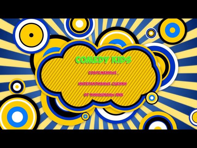 Сомеdy Kids - современные,интерактивные сценки от киношколы RNB
