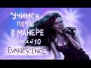 Учимся петь в манере Выпуск №10 Evanescence Lithium Amy Lee