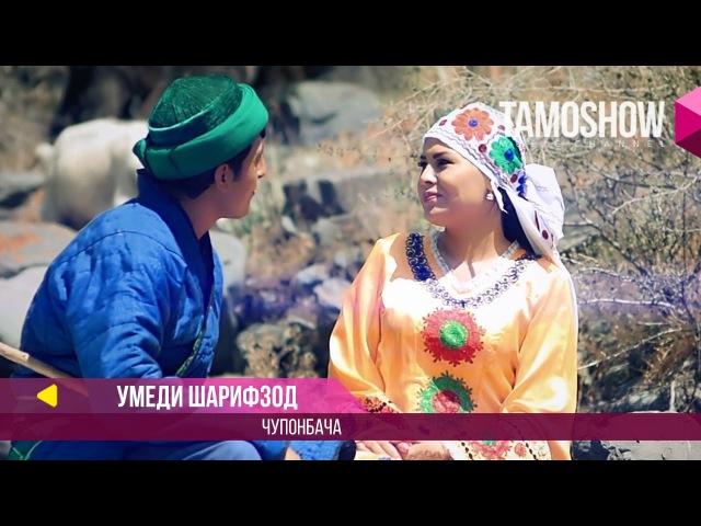 Умеди Шарифзод - Чупонбача - Таджикистан