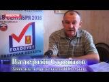 NEWS_ТИК ВЫБОРЫ 1 НЕДЕЛЯ 09-09-16
