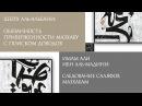 Шейх аль Альбани и имам Али ибн аль Мадини обязанность следования мазхабам мазхабы во времена саляфов
