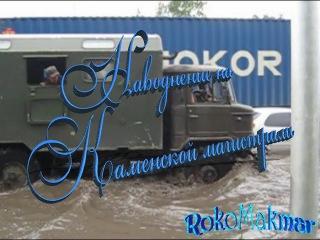 Наводнение на Каменской магистрали. Новосибирск. RokoMakmar