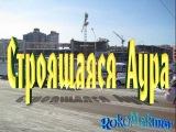Строящаяся Аура. Новосибирск.RokoMakmar