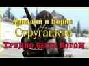 Борис и Аркадий Стругацкие - Трудно быть Богом аудиоспектакль фантастика