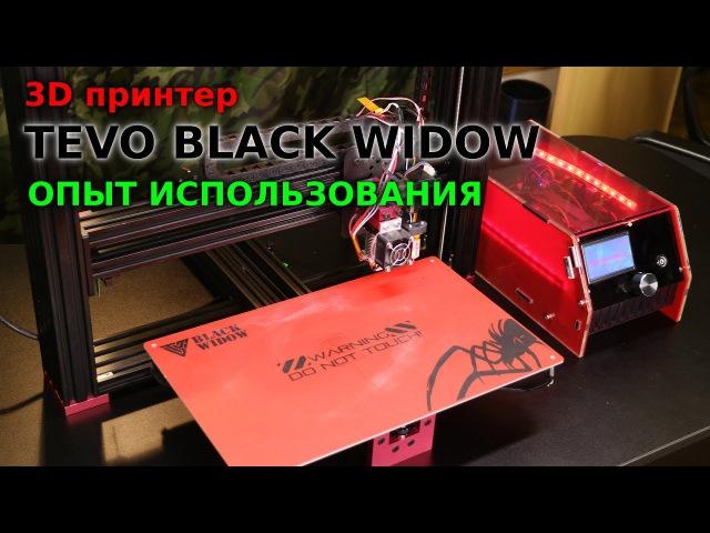 3D принтер TEVO Black Widow - доработки и опыт использования