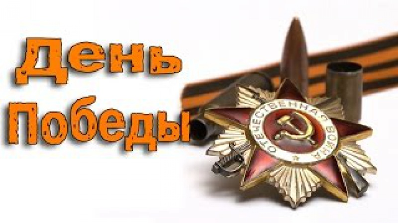 Кто оскверняет праздник Победы. 9 мая.