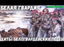 БЕЛОГВАРДЕЙСКИЕ ПЕСНИ Лучшая подборка на тему Белой Гвардии