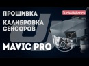 DJI Mavic Pro. Обновление прошивки и калибровка сенсоров