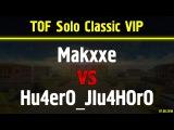 Makxxe vs. Hu4erO_JIu4HOrO TOF Solo Classic VIP 07.08.2016