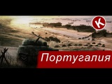 Hearts of Iron IV Португалия 1/1