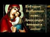 ХРАНИ, ВАС БОГ ! МОИ ЛЮБИМЫЕ ДРУЗЬЯ, СЧАСТЬЯ ВАМ и ЧИСТОГО НЕБА НАД ГОЛОВОЙ !!!
