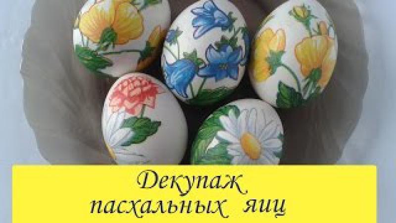 Декупаж пасхальных яиц при помощи салфеток/ Decoupage eggs for Easter/ Сама Я mk