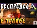 ARK SURVIVAL EVOLVED БЕСПРЕДЕЛ В ТРАЙБЕ АРК СУРВАЙВЛ ЭВОЛВ 1 СЕЗОН ARK RIMAS S01E16