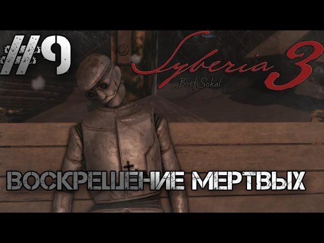 Syberia 3 воскрешение мертвецов 9