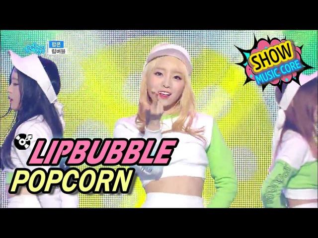 [HOT] LIPBUBBLE - POPCORN, 립버블 - 팝콘 Show Music core 20170415