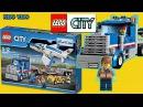Конструктор Лего Сити Транспортер. Обзор собранного конструктора Лего 1. Детско...
