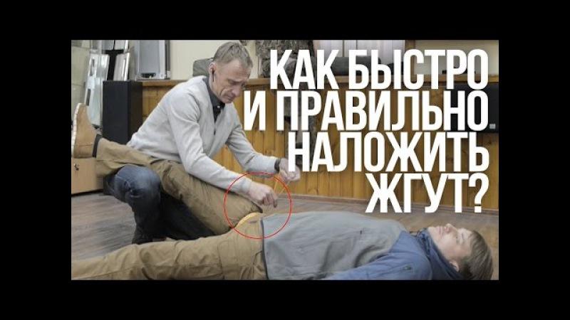 Способы остановки кровотечения | Наложение жгута | Жгут кровоостанавливающий