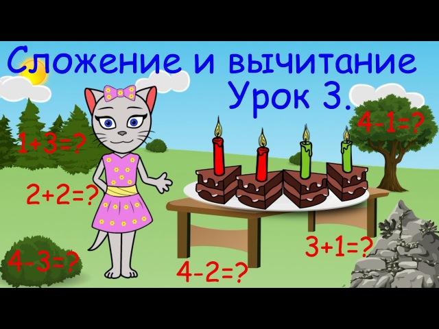 Математика с кисой Алисой. Урок 3. Сложение и вычитание в пределах 4-х. (0)