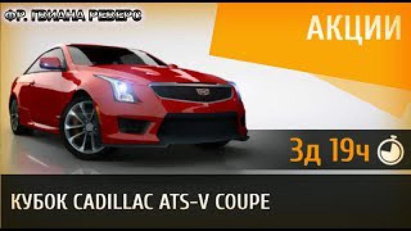 Asphalt 8: Кубок Cadillac ATS-V Coupe (FR.GUIANA Rev.) 01:09:036