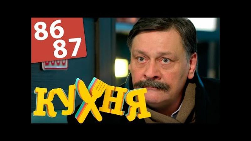 Кухня 86-97 серии (5 сезон 6-7 серии) русская комедия