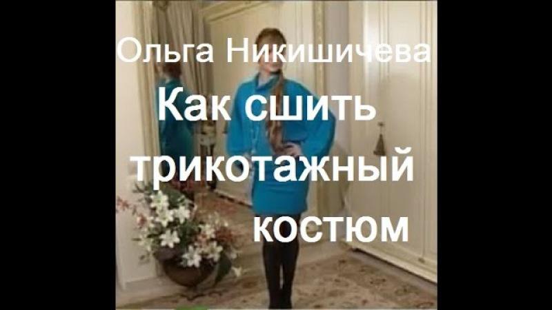 Как сшить трикотажный костюм. Ольга Никишичева.