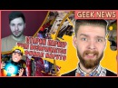 Geek News feat Tatorio ТЕТРАДЬ СМЕРТИ, ФИНАЛ НАРУТО И МОГУЧИЕ РЕЙНДЖЕРЫ